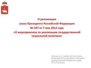 О реализации  указа Президента Российской Федерации  № 597 от 7 мая 2012 года