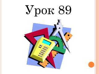 Урок 89