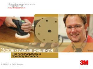 Отдел абразивных материалов +7(495)784-74-74 3Mabrasives.ru