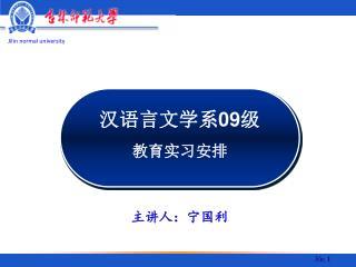 Jilin normal university