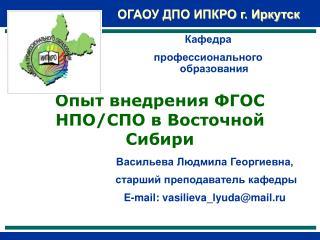 Опыт внедрения ФГОС НПО/СПО в Восточной Сибири
