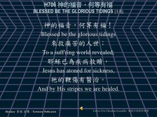 H706  神的福音,何等有福  BLESSED BE THE GLORIOUS TIDINGS  (1/5)