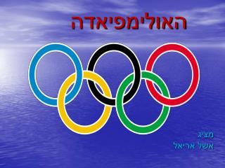 האולימפיאדה