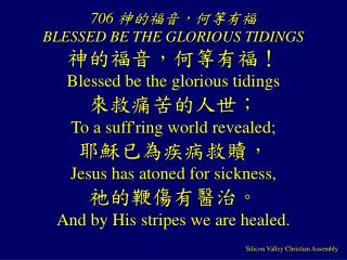 706  神的福音,何等有福 BLESSED BE THE GLORIOUS TIDINGS