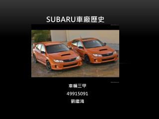 SUBARU 車廠 歷史