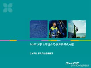 SUEZ  苏伊士环境公司 / 废弃物回收专题 CYRIL FRAISSINET