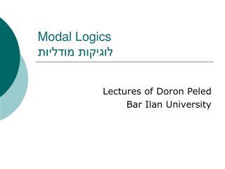 Modal Logics לוגיקות מודליות