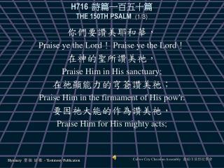 H716 詩篇一百五十篇 THE 150TH PSALM (1/3)