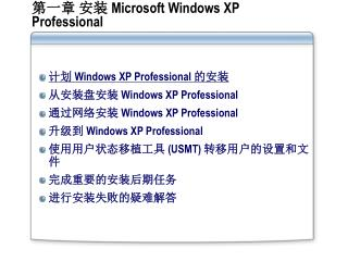 ??? ??  Microsoft Windows XP Professional