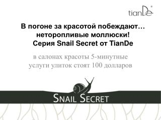 В погоне за красотой побеждают… неторопливые моллюски! Серия  Snail Secret  от  TianDe