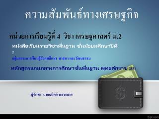 หน่วยการเรียนรู้ที่  4   วิชา เศรษฐศาสตร์ ม .2