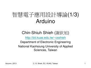 智慧電子應用設計導論 (1/3) Arduino
