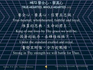 H672 要全心,要真心 TRUE-HEARTED, WHOLE-HEARTED (1/3)