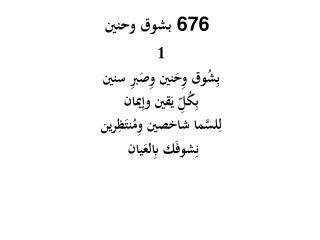 بشوق وحنين 676