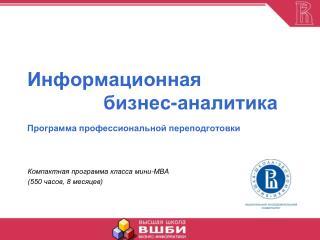 Информационная  бизнес-аналитика Программа профессиональной переподготовки