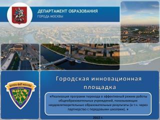 Городская инновационная  площадка