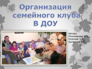 Организация  семейного клуба В ДОУ