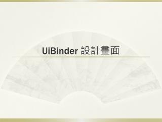 UiBinder  設計畫面