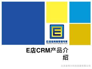 E 店 CRM 产品介绍