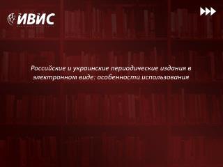 Российские и украинские периодические издания в электронном виде: особенности использования