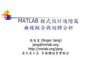 MATLAB  程式設計進階篇 曲線擬合與迴歸分析