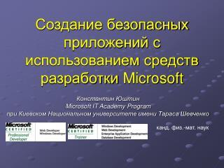 Создание безопасных приложений с использованием средств разработки  Microsoft