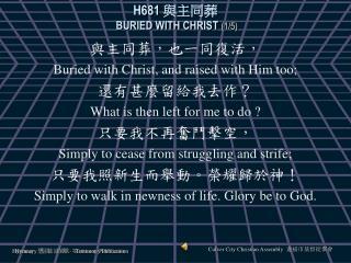 H681  與主同葬 BURIED WITH CHRIST  (1/5)