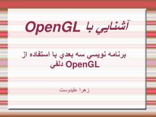آشنايي با  OpenGL