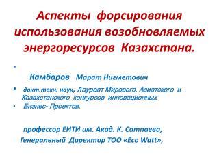 Аспекты  форсирования  использования возобновляемых энергоресурсов  Казахстана.