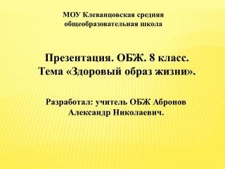 МОУ  Клеванцовская  средняя общеобразовательная школа