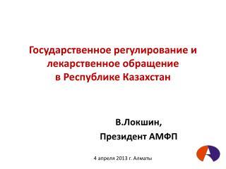Государственное регулирование и лекарственное обращение в Республике Казахстан
