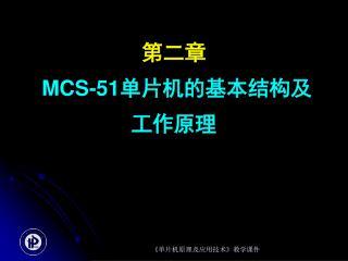 第二章 MCS-51 单片机的基本结构及工作原理