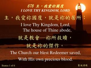 678  主,我愛祢國度   I LOVE THY KINGDOM, LORD
