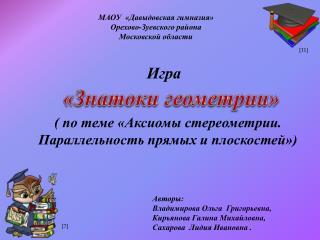 МАОУ  « Давыдовская  гимназия» Орехово-Зуевского района Московской области