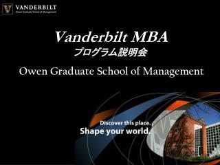 Vanderbilt MBA プログラム説明会