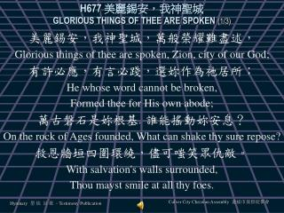 H677  美麗錫安,我神聖城 GLORIOUS THINGS OF THEE ARE SPOKEN (1/3)