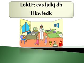 LokLF ;  eas ljdkj  dh Hkwfedk