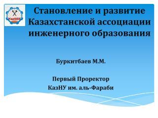 Становление и развитие Казахстанской ассоциации инженерного образования