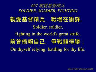 667  親愛基督精兵 SOLDIER, SOLDIER, FIGHTING