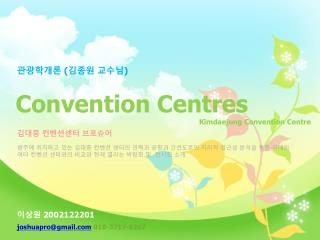 Convention  Centres Kimdaejung  Convention Centre