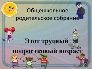 Общешкольное родительское собрание