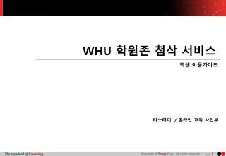 W HU 학원존  첨삭 서비스