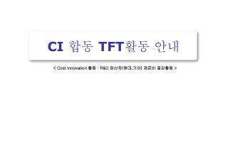 CI 합동  TFT 활동 안내