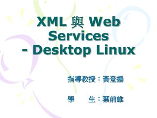XML  與  Web Services - Desktop Linux