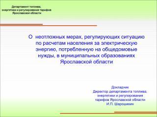 Докладчик Директор департамента топлива, энергетики и регулирования тарифов Ярославской области
