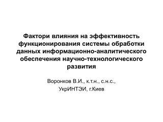 Воронков В.И., к.т.н., с.н.с., УкрИНТЭИ, г.Киев