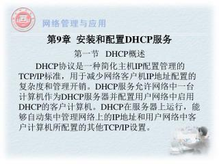 ? 9 ? ????? DHCP ??