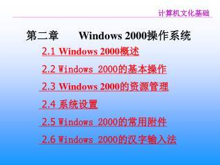 第二章       Windows 2000 操作系统