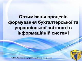 ТзОВ «Комплексне управління бізнес-процесами»