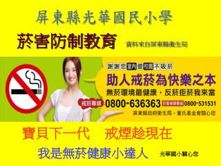 菸害防制教育   資料來自屏東縣衛生局